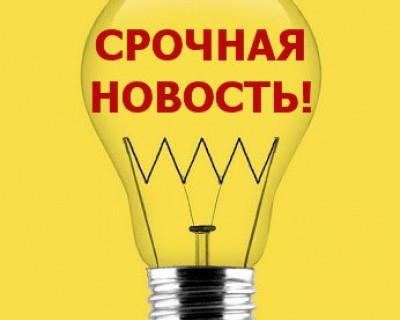 Внимание! Сегодня в домах Севастополя не будет света. Экстренное отключение