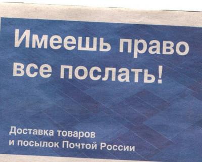 Вступило в силу постановление Правительства РФ о правилах предоставления субсидии «Почте Крыма»