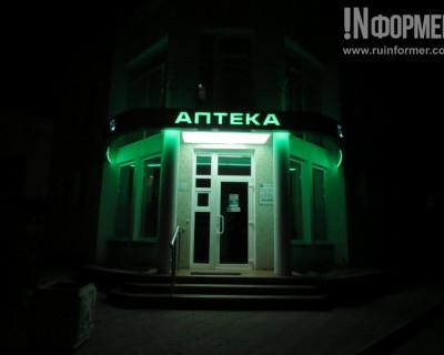Ночной ИНФОРМЕР проверил есть ли в Севастополе круглосуточные аптеки (фото)