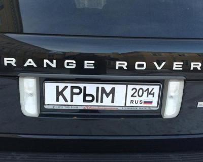 Как зарегистрировать автомобиль с украинскими номерами