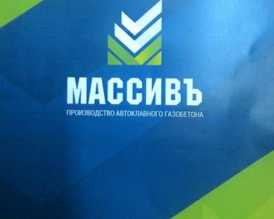 «МАССИВЪ»: Оцените объем проделанной за пять месяцев работы