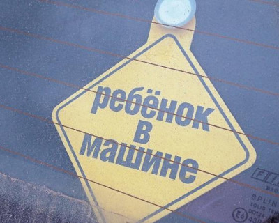 ДТП в Крыму унесло жизнь ребёнка.