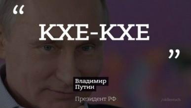 Цитатник Путина взорвал Интернет (цитаты Президента РФ)