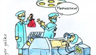 Таки да,  это была перчатка – Сергею Ивановичу