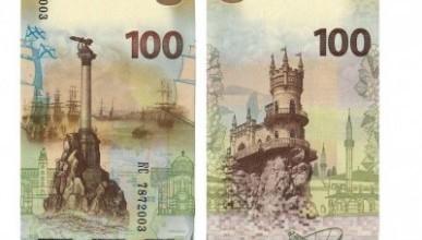 Внимание, не попадитесь на крючок! В соцсетях мошенники продают 100-рублевые купюры с видами Крыма