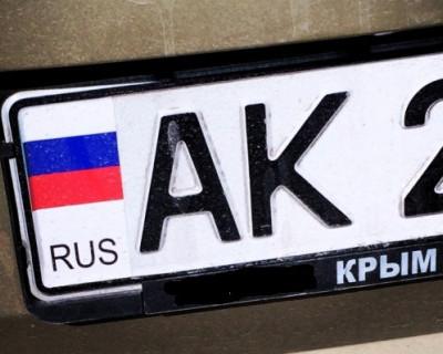 Крымчане до апреля должны заменить украинские номера на автомобилях - потом накажут