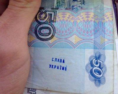 Украинцы называют крымчан «Орками» и портят российскую валюту (фотофакт)