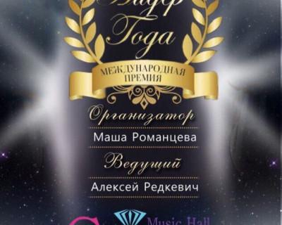 Ночной ИНФОРМЕР: В Севастополе чествовали «Лидеров года» (видео)