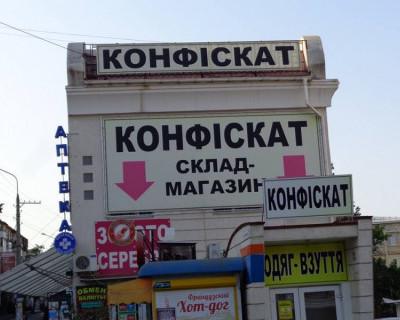 Люстрация вывесок украинской эпохи в Севастополе: кто и когда? (фото)