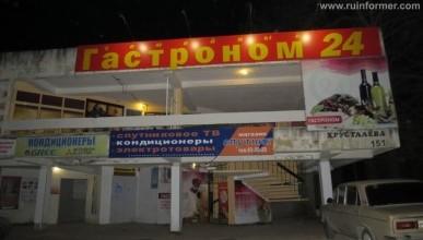 В Севастополе продолжают игнорировать федеральные законы (видео)