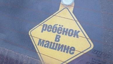 В Севастополе нетрезвый водитель с ребёнком были найдены у мамы