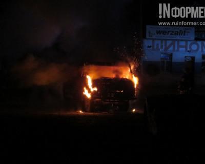 Ночной ИНФОРМЕР: Сначала раздался хлопок. Когда выбежал на улицу - увидел горящий автомобиль (фото, видео)