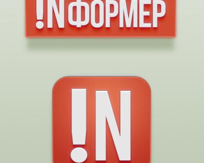 Призыв - обращение «ИНФОРМЕРа»
