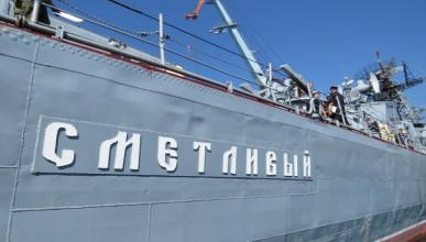 Сегодня утром сторожевой корабль «Сметливый» вышел из Севастополя