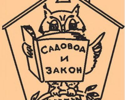 Еще раз о произволе председателей в садоводческих товариществах Севастополя