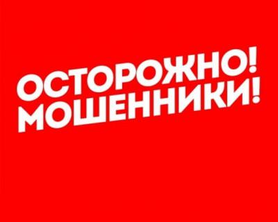 Внимание! В Севастополе орудуют мошенники - будьте бдительны и не открывайте двери!