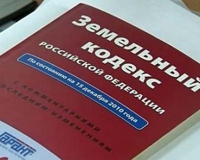 Поправки в Земельный Кодекс РФ. Затронут ли эти изменения права предпринимателей?