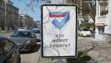 Кто-то интригует Севастополь....
