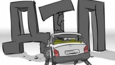 ГИБДД Крыма просит откликнуться свидетелей ДТП с пострадавшим