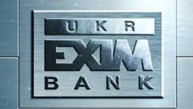 """Украинский """"Укрэксимбанк"""" выставил на реализацию имущество трех крымских предприятий как залоговое по невозвращенным кредитам: """"Технохимкомплекта"""", """"Крымжелезобетона"""" и """"КрымАвтоГАЗа"""""""