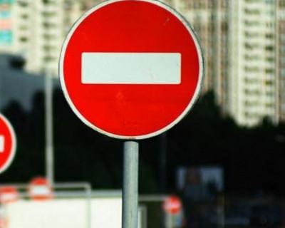 Внимание! В Севастополе ограничат дорожное движение (список улиц)