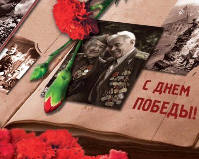 Время Добрых дел: Поздравь с Днем Победы ветеранов, проходящих лечение в больнице имени Даши Севастопольской!