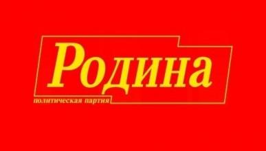 «Родина» может стать пятой партией в Госдуме нового созыва