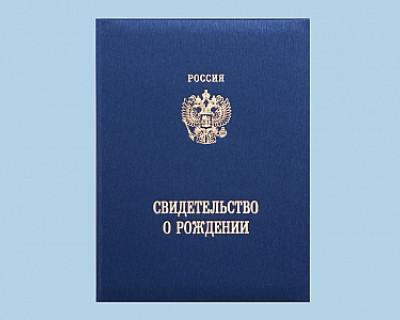 Как оформить ребёнка в соответствии с законодательством РФ