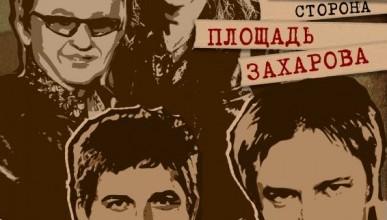 23 апреля на севастопольской площади им. Захарова (Северная сторона) состоится праздничный концерт звёзд российской эстрады