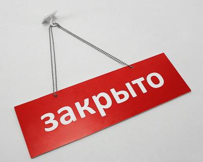 У «БайкалБанка» отозвали лицензию?
