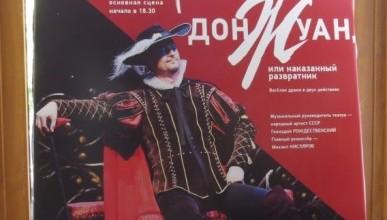 Не пропустите: Впервые в Севастополе оперная постановка «Дон Жуан, или Наказанный развратник»