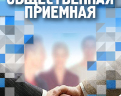 В Севастополе появилось место, где реально решают проблемы горожан