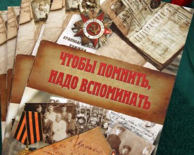 В Орлином выпустили книгу о событиях в Великой Отечественной войне (фото)