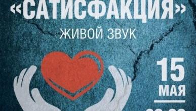 Группа «САТИСФАКЦИЯ» обращается к добрым севастопольцам! (афиша, видео)