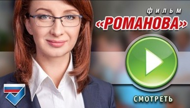 Олесия Романова рассказала ВСЁ! (уникальный фильм-исповедь)