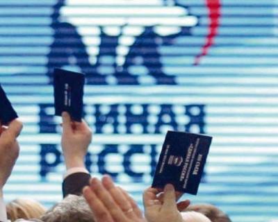 «Единая Россия» может принять решение о снятии ряда кандидатов: список фамилий