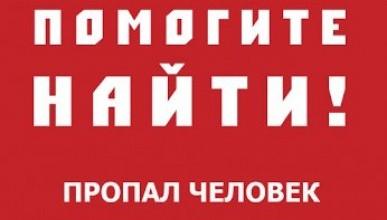В Севастополе месяц ищут 16-ти летную девушку (приметы)