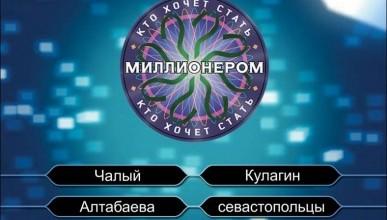 Депутаты Заксобрания Севастополя знают, как стать миллионерами (диаграммы, фото)