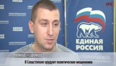 Ох, уж этот хитрый кандидат предварительного голосования «Единой России» в Севастополе...