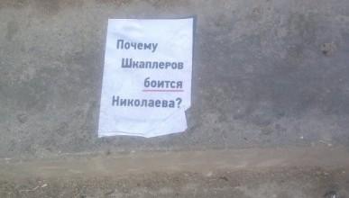 Некто Николаев «засирает» Севастополь