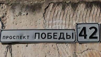 РЭП депутата Законодательного собрания Севастополя обманывает горожан?