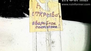 «Порция яда» из Первой городской больницы Севастополя