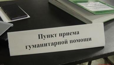 В Севастополе стартует мероприятие для сбора гуманитарной помощи бойцам и детям Новороссии.