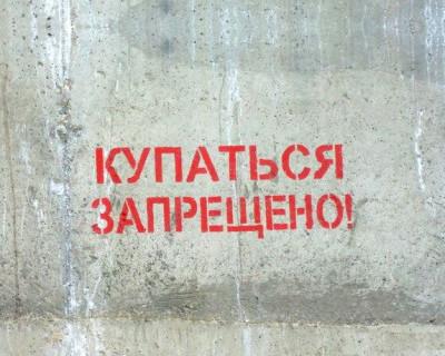 В Крыму запретили купание на двух пляжах - проблема серьёзная