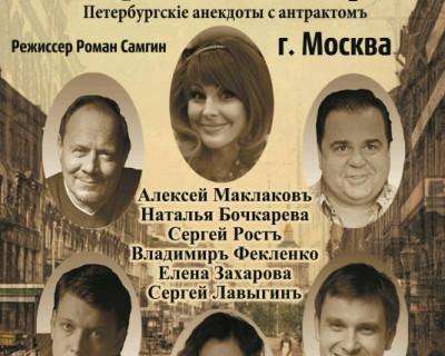 Современный театр антрепризы г. Москва представляет спектакль «Форсъ-мажор», который состоится 29 ноября в Севастополе(КИЦ).