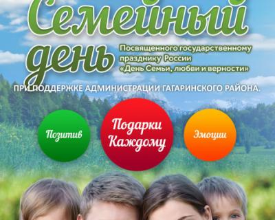 В Севастополе состоится «Семейный день» - вход даже с самыми маленькими (программа)
