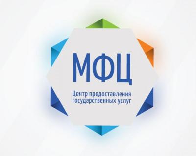 В центральном офисе МФЦ Севастополя подстерегает серьезная опасность