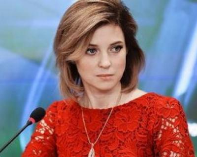 Поклонская покидает Крым
