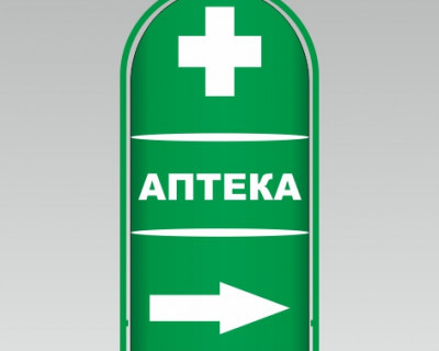 В Севастополе открыты 5 новых аптечных пунктов!