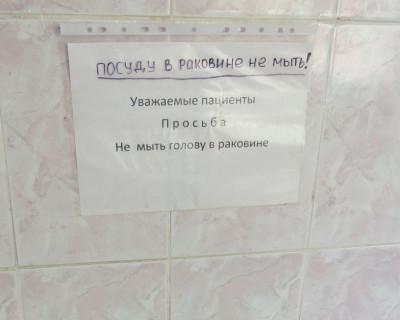Администрация Первой горбольницы Севастополя ждёт, пока грязь сама отвалится с пациентов? (фото)